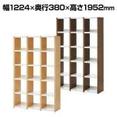 コネスト 3列5段 木製ジョイントシェルフ オープンシェルフ 幅1224×奥行380×高さ1952mm【ナチュラル・ダークブラウン】