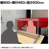 飛沫防止パネル 飛沫防止パーテーション 透明 アルミフレームタイプ 3mm厚 ロータイプ パーテーション デスク 衝立 幅900×奥行450×高さ600mm