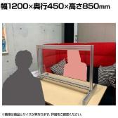 飛沫防止パネル 飛沫防止パーテーション 透明 アルミフレームタイプ 3mm厚 ハイタイプ パーテーション デスク 衝立 幅1200×奥行450×高さ850mm