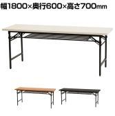 会議用テーブル 折りたたみテーブル 幅1800×奥行600×高さ700mm 棚付き 【チーク・ホワイト・ブラック】