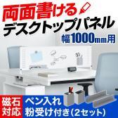 机上ホワイトボードパネル 幅1000用 デスクトップパネル 机上 間仕切り
