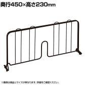 エレクター(ERECTA) ディバイダー ブラック 奥行450×高さ230mm HDD18B