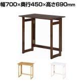 フォールディングテーブル ミラン コンパクト ワークデスク シンプルデザイン 幅700×奥行450×高さ690mm