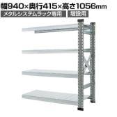 Garage(ガラージ) MS2699 | METALSISTEM メタルシステム専用 増設ラック シェルフ 4段タイプ 幅940×奥行415×高さ1056mm