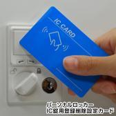 パーソナルロッカー用 IC錠用登録削除設定カード(モード設定カード2枚+登録カード1枚+削除カード1枚)セット 配送地域限定