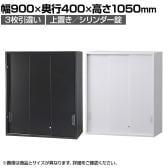 オフィス収納 HOSシリーズ 3枚引違い 上置用 書類整理 収納 スチール書庫 国産 幅900×奥行400×高さ1050mm