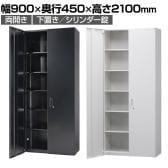 オフィス収納 HOSシリーズ 両開き 書類整理 収納 スチール書庫 国産 幅900×奥行450×高さ2100mm