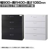 オフィス収納 HOSシリーズ ラテラルタイプ 4段 下置用 引き出し 書類整理 収納 スチール書庫 国産 幅900×奥行400×高さ1050mm
