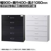 オフィス収納 HOSシリーズ ラテラルタイプ 5段 下置用 引き出し 書類整理 収納 スチール書庫 国産 幅900×奥行400×高さ1050mm