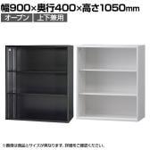オフィス収納 HOSシリーズ 上下兼用 オープン 書類整理 収納 スチール書庫 国産 幅900×奥行400×高さ1050mm