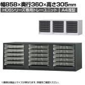 [オプション]オフィス収納 HOSシリーズ トレーユニット A4浅型3列5段(ビルトイン) 書類整理 収納 国産 奥行360mm
