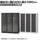オフィス収納 HOSシリーズ トレーユニット 3列11段(A4深) 書類整理 収納 スチール書庫 国産 幅900×奥行400×高さ1050mm