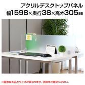 アクリルデスクトップパネル/幅1600mm/HS-YS-S7
