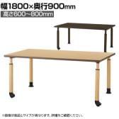 DWTテーブル 介護施設 食堂テーブル スチール製昇降脚/片側キャスター仕様 高さ調節 幅1800×奥行900×高さ600-800mm