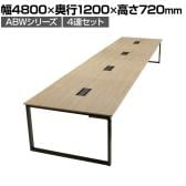 ABW 会議テーブル 4連セット フリーアドレス 古木風天板×ブラックスチール脚 左右オープンケーブルホール付属 幅4800×奥行1200×高さ720mm