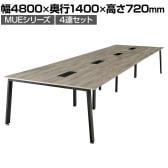 【アッシュ:5月下旬入荷予定】ミーティングテーブル 4連セット スラント脚 一枚天板仕様 幅4800×奥行1400×高さ720mm