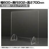 飛沫遮断パネル アクリル製 高透明度 3mm厚 工具不要 自立タイプ カウンター業務 簡易ブース 幅600×奥行(脚部)202×高さ700mm