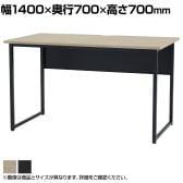 【6月下旬入荷予定】ワークデスク W1400 シンプル/スタイリッシュ 古木天板+ブラックフレーム 天板色:フォレスト 本体色:ブラック 幅1400×奥行700×高さ700mm