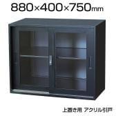 YSシリーズ 単体書庫 A4ファイル対応 上置き ガラス引戸 ブラック 幅880×奥行400×高さ750mm YS-2A4G