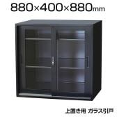 YSシリーズ 単体書庫 33タイプ 上置き ガラス引戸 ブラック 幅880×奥行400×高さ880mm YS-33G