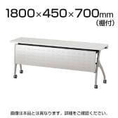 ITOKI(イトーキ) リリッシュ2テーブル 棚付 エンボス幕板付 ホワイト 幅1800×奥行450×高さ700mm  | THV-184LNS-EW9