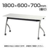 ITOKI(イトーキ) リリッシュ2テーブル 棚付 ホワイト 幅1800×奥行600×高さ700mm | THV-186LNS