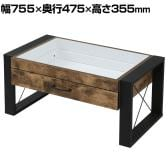 ブルックリンスタイル コレクション センターテーブル ガラステーブル ローテーブル 幅755×奥行475×高さ355mm 引き出し付き FBR-0005-BKBR