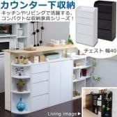カウンター下収納 チェスト リビング・キッチン収納 幅400×奥行220×高さ800mm JKP-YHK-0204