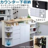カウンター下収納 フルセット リビング・キッチン収納 幅400×奥行220×高さ800mm JKP-YHK-0204full
