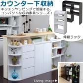 カウンター下収納 伸縮ラック リビング・キッチン収納 幅400~720×奥行220×高さ800mm JKP-YHK-0206