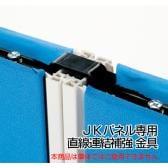 JKパネル 直線連結補強金具/JT-JK-STK