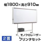 プラス ネットワークボード 電子黒板 コピーボード ホワイトボード モノクロレーザープリンタセット ワイドタイプ ボード2面/N-21WL