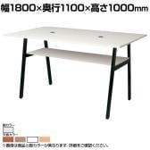 【8月中旬入荷予定】SOCIA ハイタイプワークテーブル ミーティングテーブル 日本製 抗菌・抗ウイルス天板採用 SIAA準拠 幅1800×奥行1100×高さ1000mm / ASO-WH1811W