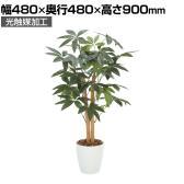 SOCIA パキラ90 フェイクグリーン 観葉植物 日本製 光触媒加工 V-CAT採用 抗菌 消臭 防汚 ホルムアルデヒド分解 幅480×奥行480×高さ900mm / G-PK90