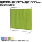 病院 診察室 スクリーン 衝立 カーテン 仕切り 幅1500×高さ1530mm/KE-KB-55