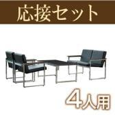 【応接セット 4点】4人用応接セット センターテーブル+1人掛け応接イス×2 + 2人掛け応接イス 【日本製】