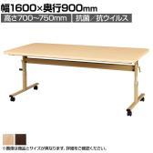 介護・福祉施設向けリフトアップテーブル 抗ウイルス天板採用 清潔 天板2段階昇降 跳ね上げ仕様 幅1600×奥行900×高さ700〜750mm LF2-1690V