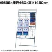 パンフレットスタンド ワイヤータイプ 表示板付属 幅698×奥行460×高さ1450mm