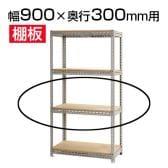 スチールボード棚 収納棚 用追加棚板/幅900×奥行300mm