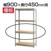 スチールボード棚 収納棚 用追加棚板/幅900×奥行450mm