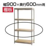 スチールボード棚 収納棚 用追加棚板/幅900×奥行600mm