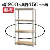 スチールボード棚 収納棚 用追加棚板/幅1200×奥行450mm