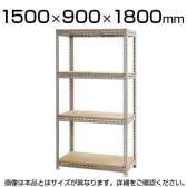 スチールボード棚 収納棚 4段 幅1500×奥行900×高さ1800mm