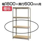 スチールボード棚 収納棚 用追加棚板/幅1800×奥行600mm
