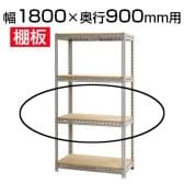 スチールボード棚 収納棚 用追加棚板/幅1800×奥行900mm