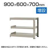 【追加/増設用】スチールラック 中量 500kg-増設 3段/幅900×奥行600×高さ700mm/KT-KRL-096007-C3