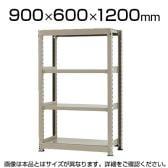 【本体】スチールラック 中量 500kg-単体 4段/幅900×奥行600×高さ1200mm/KT-KRL-096012-S4