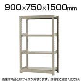 【本体】スチールラック 中量 500kg-単体 4段/幅900×奥行750×高さ1500mm/KT-KRL-097515-S4