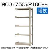 【追加/増設用】スチールラック 中量 500kg-増設 5段/幅900×奥行750×高さ2100mm/KT-KRL-097521-C5