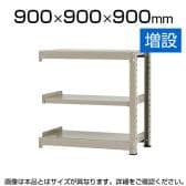 【追加/増設用】スチールラック 中量 500kg-増設 3段/幅900×奥行900×高さ900mm/KT-KRL-099009-C3